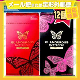 Yêu êm ái với Bao Cao Su Jex Glamourous Butterfly Moist
